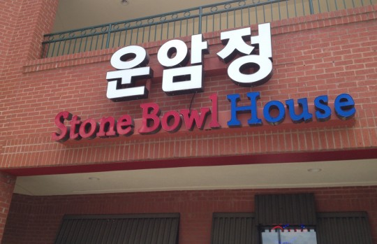 Bibimbap at Stone Bowl House, Buford Highway