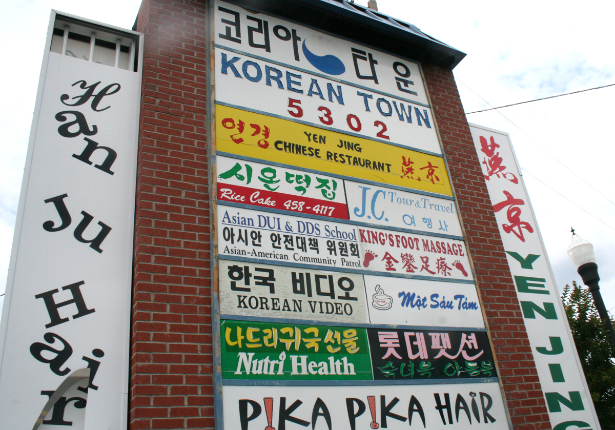 KoreanTownSign Buford Highway   Atlantas food melting pot
